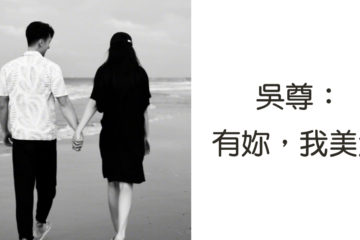 相愛24周年,回到初識海邊,吳尊:這一天,改變了我的一生,豐富了我的一生