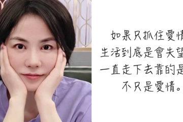 王菲清醒談愛:「男人最重要的是正直坦白,不要我左右猜測」