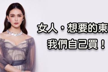 想買1500萬珠寶 要問過老公嗎?昆凌:「不用跟他討論,我自己慢慢賺錢買!」