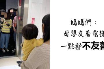 看到「推嬰兒車的媽媽」請禮讓!她們真的很需要電梯